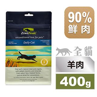 ZiwiPeak巔峰 90%鮮肉貓糧 羊肉(400g)