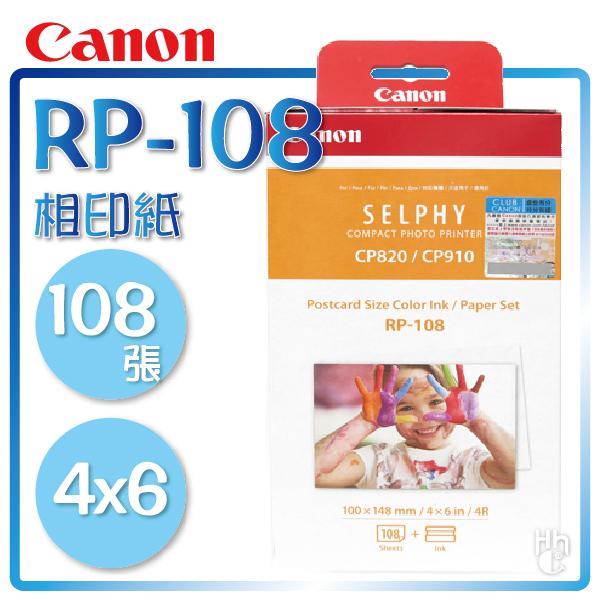 ?4X6 相片紙【和信嘉】Canon RP-108 相印紙+色帶(108張) RP108 (相片/明信片) CP910 CP1200 ※CP900(含)以前之機型不適用