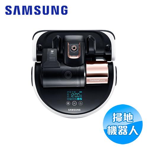 SAMSUNG 三星 POWERbot掃地機器人 VR-20H9050UW/TW