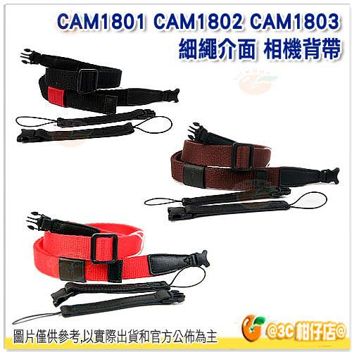 Cam-in CAM1801 CAM1802 CAM1803 CAM1805 CAM1807 公司貨 可調式相機背帶 細繩 織帶 肩背帶 相機 單眼 微單 細繩介面 適合 LX7 S100 RX100..