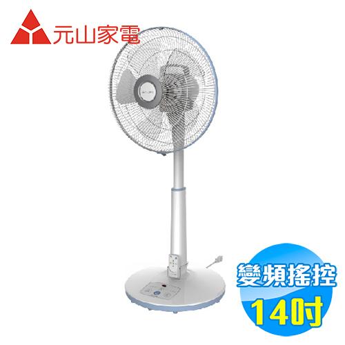 贈品出清 元山 14吋DC變頻微電腦電風扇 YS1406SFDX