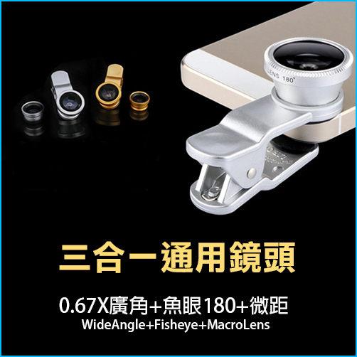 【MODE MAN】0.67X通用三合一 鏡頭微距 廣角魚眼 夾式手機鏡頭 iPhone HTC 三星 Sony