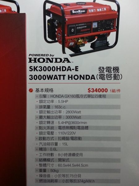 3000WATT HONDA 發電機(電啟動) SK3000HDA-E#SHIN KOMI