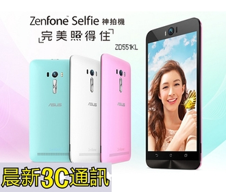 [晨新3C]ASUS 華碩 ZenFone Selfie ZD551KL 3G/16G LTE雙卡 智慧手機 粉、黑、白(送玻璃貼)