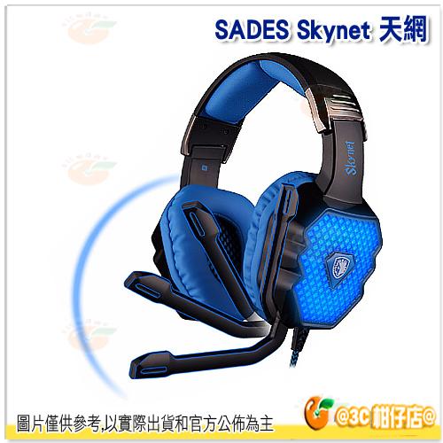 尾牙 禮物 賽德斯 SADES Skynet 天網 SA-909 公司貨 7.1聲道 電競耳麥 電競耳機 頭戴 耳罩式麥克風