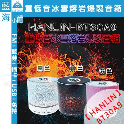 ★HANLIN-BT30A9★重低音冰雪熔岩爆裂音箱 藍芽喇叭 音響 LED 小夜燈 通話