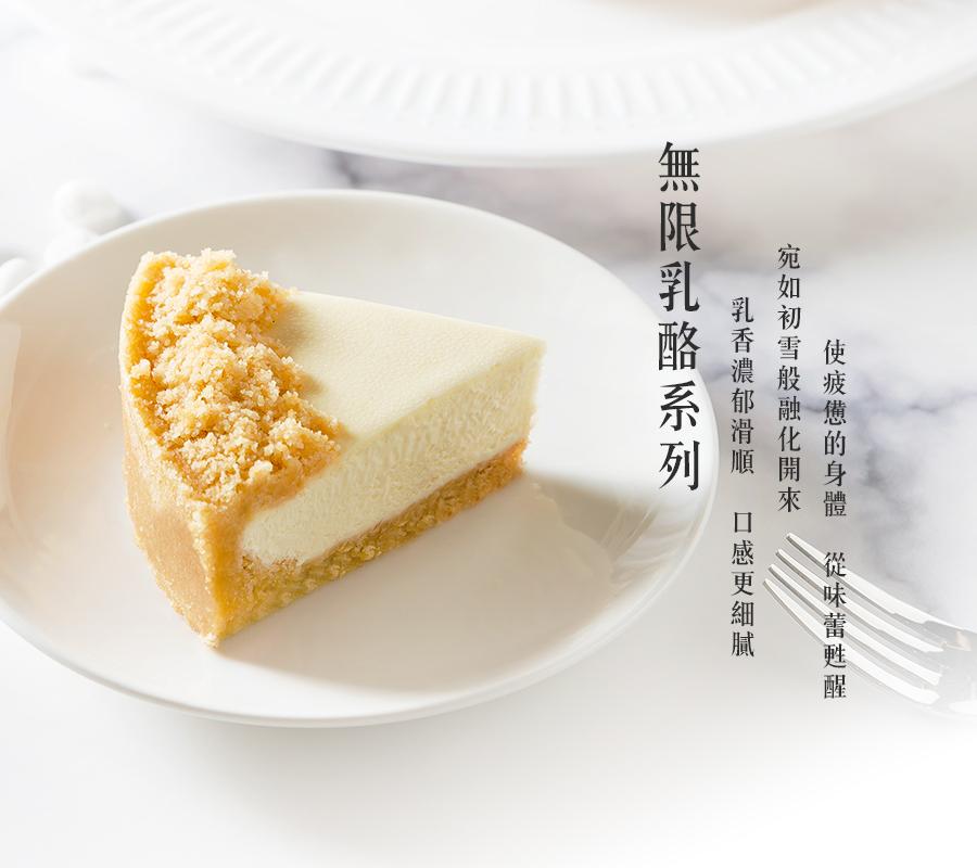 【無限乳酪】 - |黑金磚第一品牌|Aposo 2035艾波索法式甜點-從甜點感受台灣職人精神