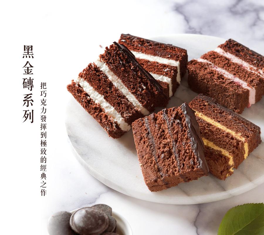 【巧克力黑金磚】 - Aposo艾波索法式甜點