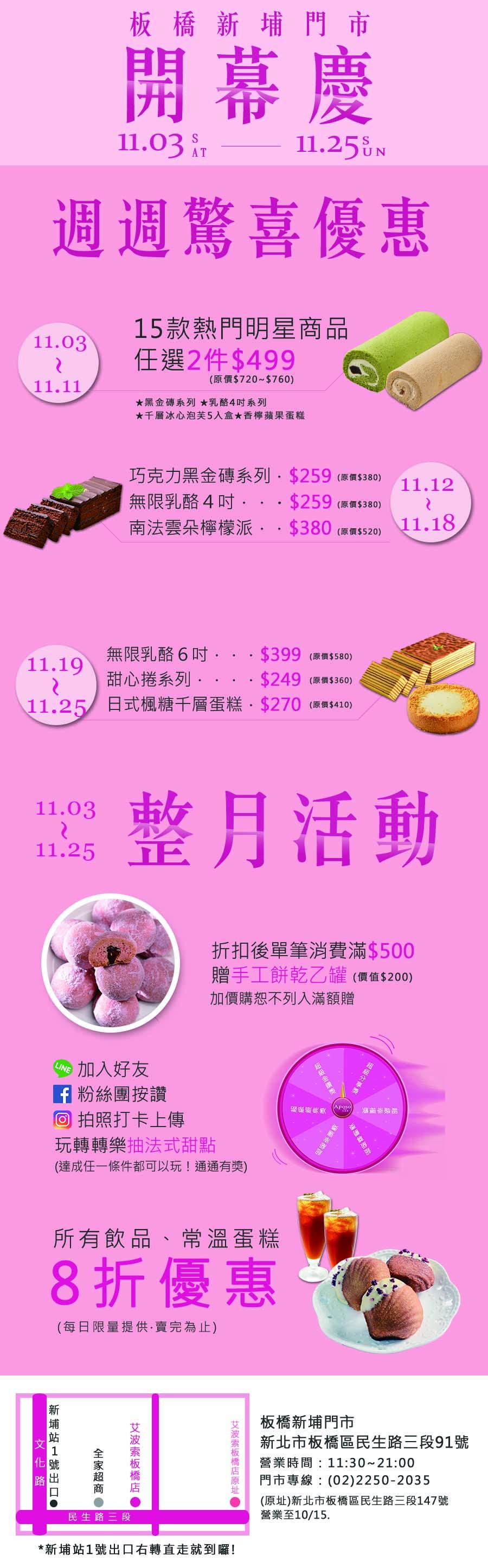 艾波索法式甜點 彌月蛋糕,生日蛋糕,伴手禮,小熊學校,宅配,三峽美食,團購,黑金磚,