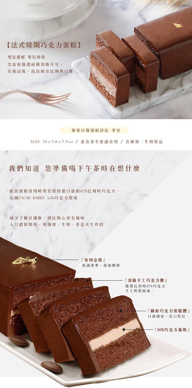 艾波索【法式絲綢巧克力蛋糕】蘋果日報蛋糕評比季軍