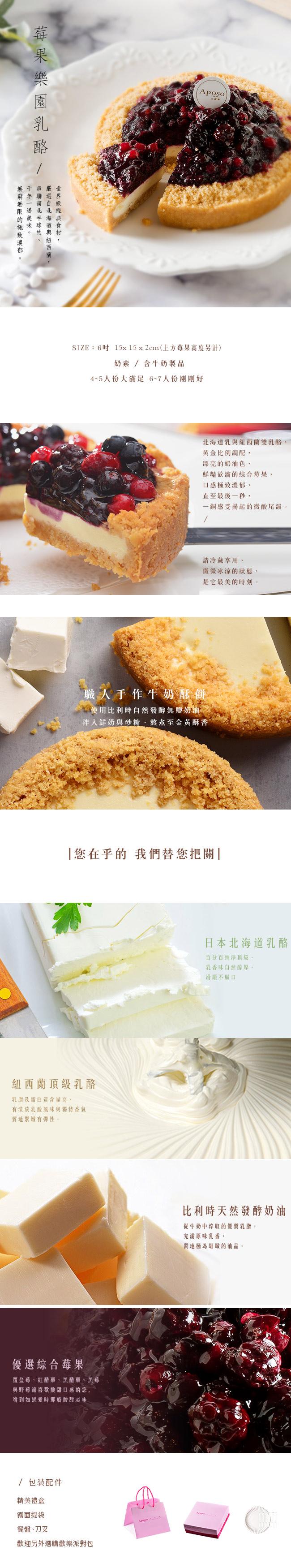 艾波索【莓果樂園乳酪6吋】非凡新聞台 美食按個讚 強力推薦