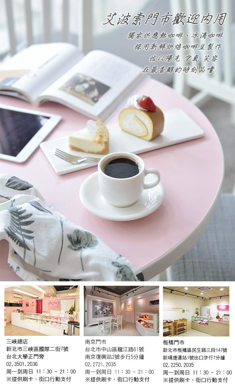 艾波索【法式絲綢巧克力蛋糕】
