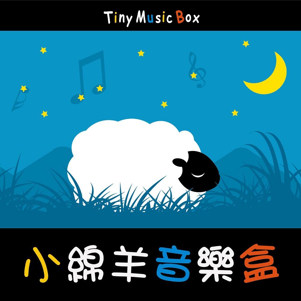 小綿羊音樂盒:Tiny Music Box