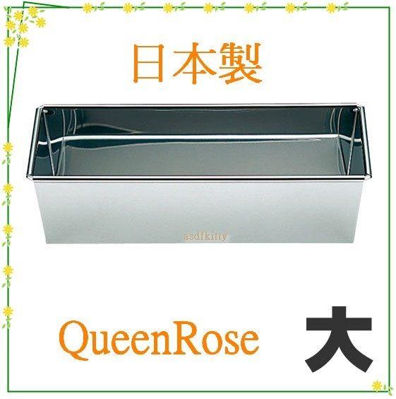 廚房【asdfkitty】QueenRose日本霜鳥不鏽鋼長方型烤模型-大-吐司.磅蛋糕.蘿蔔糕都可做-日本製