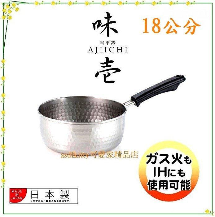 asdfkitty可愛家☆日本YOSHIKAWA不鏽鋼雪平鍋-18公分-電磁爐可用-牛奶鍋-日本製