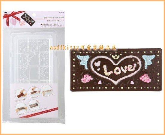廚房【asdfkitty】貝印傳心意愛心巧克力模型-生日快樂.我愛妳-LOVE-簡單好做-日本製