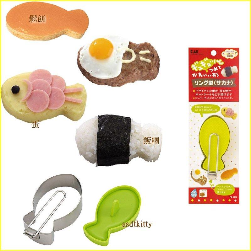 asdfkitty可愛家☆貝印不鏽鋼平底鍋煎模金魚下標區-漢堡肉-鬆餅-壽司-蛋-飯糰-餅乾-日本製