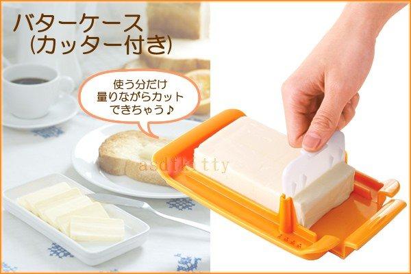 廚房【asdfkitty】貝印bready select系列-奶油切片保存盒-日本製