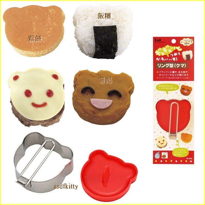 asdfkitty可愛家☆貝印不鏽鋼平底鍋煎模小熊下標區-漢堡肉-鬆餅-壽司-蛋-飯糰-餅乾-日本製
