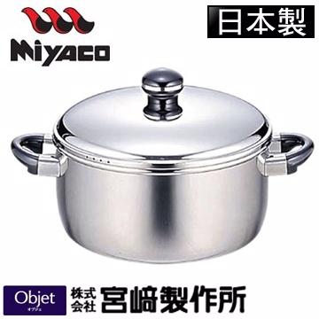 日本MIYACO 宮崎製作所#316不鏽鋼附蓋雙耳湯鍋-25cm