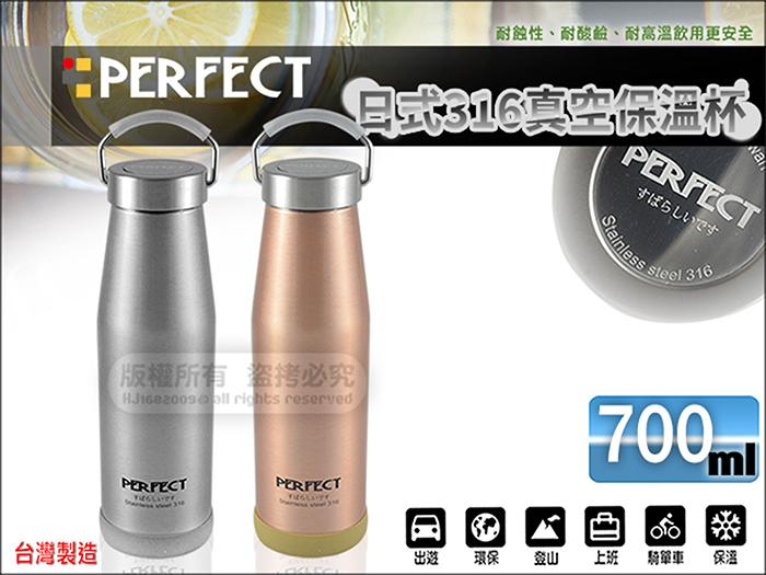 快樂屋? 台灣製 PERFECT 日式醫療級 316不鏽鋼保溫杯 700cc 咖啡杯 另售象印 膳魔師 虎牌 牛頭牌