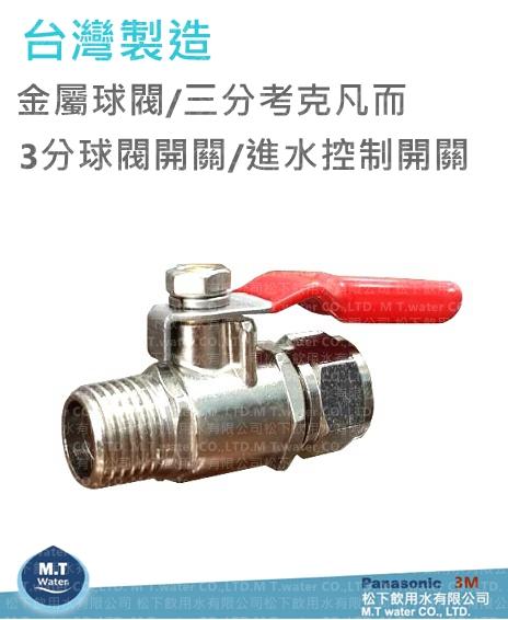 淨水器安裝材料~台灣製造/金屬球閥/3分考克凡而/3分管球閥開關/進水控制開關