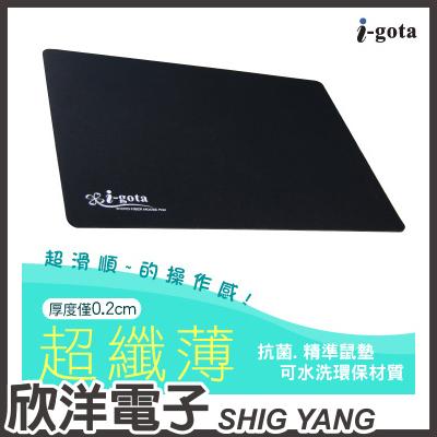 ※ 欣洋電子 ※ i-gota 台灣製造 超纖薄抗菌精準鼠墊/抗菌滑鼠墊/電腦配件 (MSP-TW-2618)