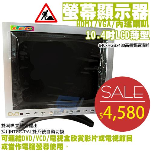?高雄/台南/屏東監視器?10.4吋LCD薄型 螢幕顯示器 高解析度 電視/螢幕 液晶電視 第四台/監控/全頻 HDMI VGA 內建喇叭