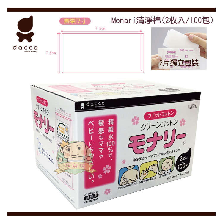 【大成婦嬰】 日本 Osaki Dacco Monari 清淨棉 100入/盒 (OS951874) 生產後 哺乳