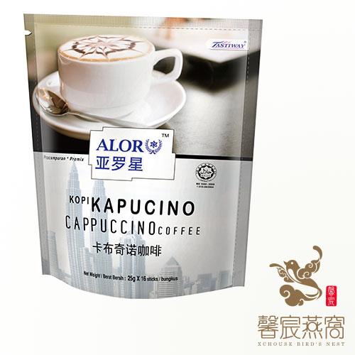 批發價【馨宸燕窩】亞羅星 馬來西亞 卡布奇諾咖啡 10包