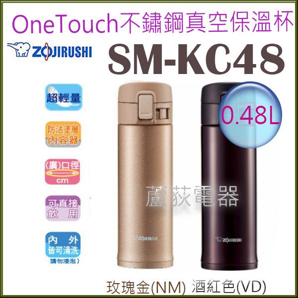 新品【象印~蘆荻電器】全新0.48L【象印不鏽鋼真空保溫杯】SM-KC48另售SM-KC36