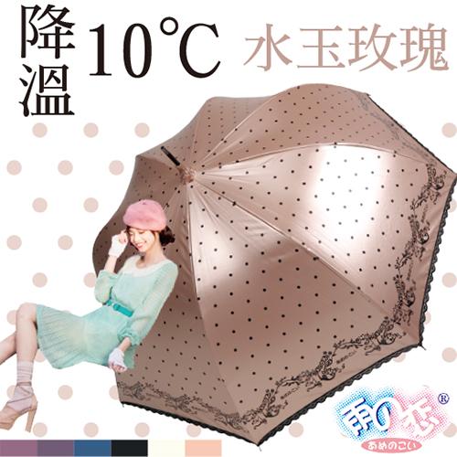 降溫10℃直自動傘- 水玉玫瑰【金咖啡】防曬/抗UV/降溫傘/經典款/專櫃傘-日本雨之戀