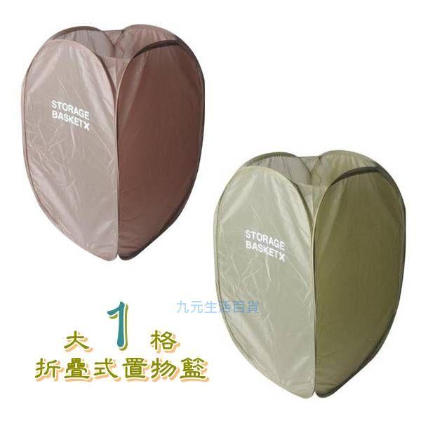 【九元生活百貨】大1格折疊式置物籃 摺疊收納籃