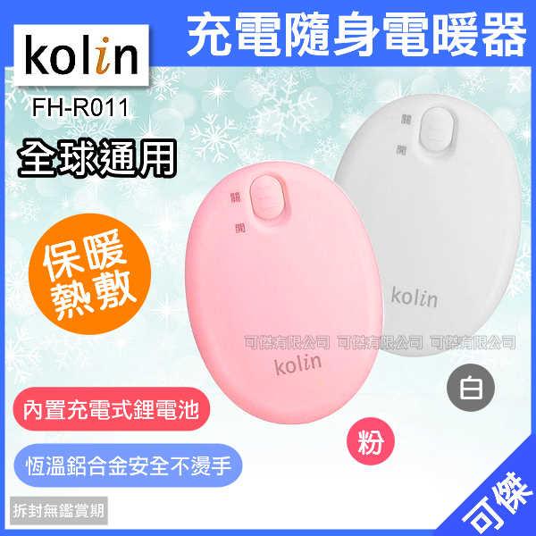 可傑 歌林 Kolin FH-R011 充電式隨身電暖器 電暖蛋 懷爐 恆溫安全 保溫熱敷 冬季溫暖好物!