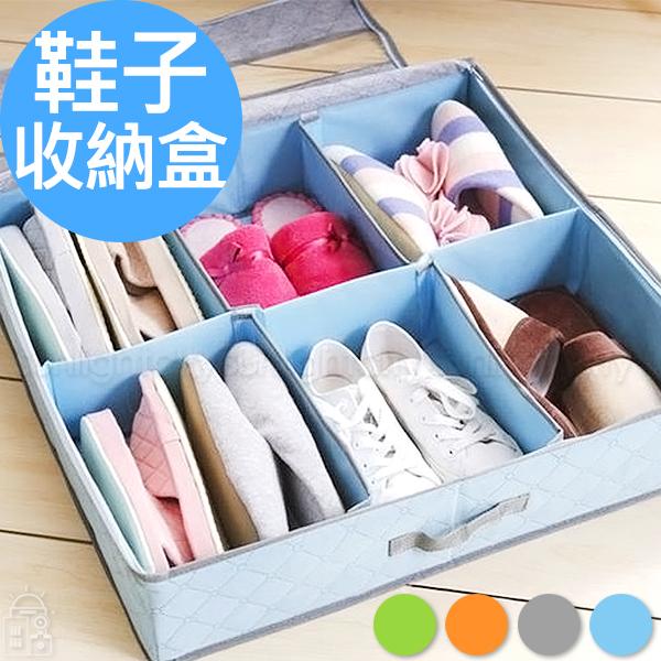 日光城。竹碳六格收納箱-鞋子,立體靴子整理袋收納盒可娃娃收納籃收納袋