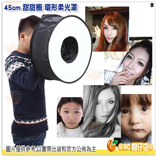 45cm 甜甜圈環形柔光罩 環閃柔光箱 機頂閃燈通用 商攝微距 人像眼神光 可摺疊收納 參考 RoundFlash ISHOOT orbis Ring