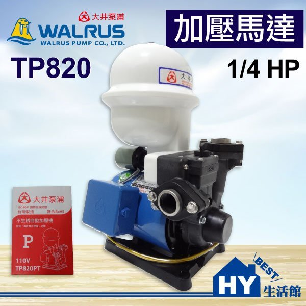 大井泵浦 TP820 加壓馬達。1/4HP 不生銹 塑鋼抽水機 加壓泵浦 自動加壓機。附無水斷電 另售 TP825
