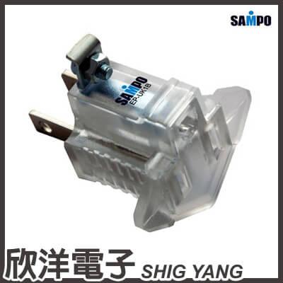※ 欣洋電子 ※ SAMPO 聲寶 3孔轉2孔電源插頭 / 電源轉接頭 EP-UK1B