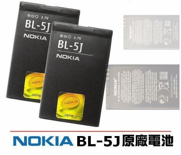 【免運費】NOKIA BL-5J【原廠電池】 X1-00 X6 5230 5235 5800X N900 C3-00 C3 X1-01 5233