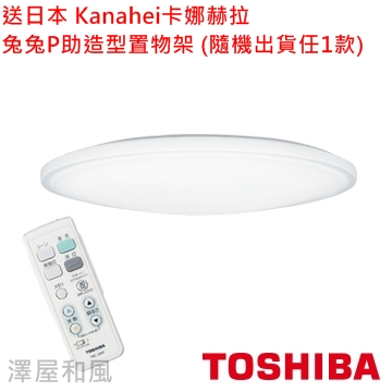 東芝TOSHIBA LED53W 智慧調光調色 羅浮宮吸頂燈 限定版 質樸版第二代T53R9012-NC 送日本 Kanahei卡娜赫拉 兔兔P助造型置物架 (隨機出貨任1款)