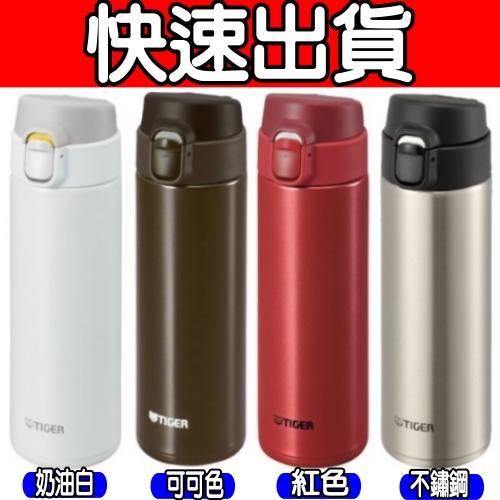 TIGER 虎牌【MMY-A048】夢重力極輕量彈蓋式保溫杯 【小蔡電器】