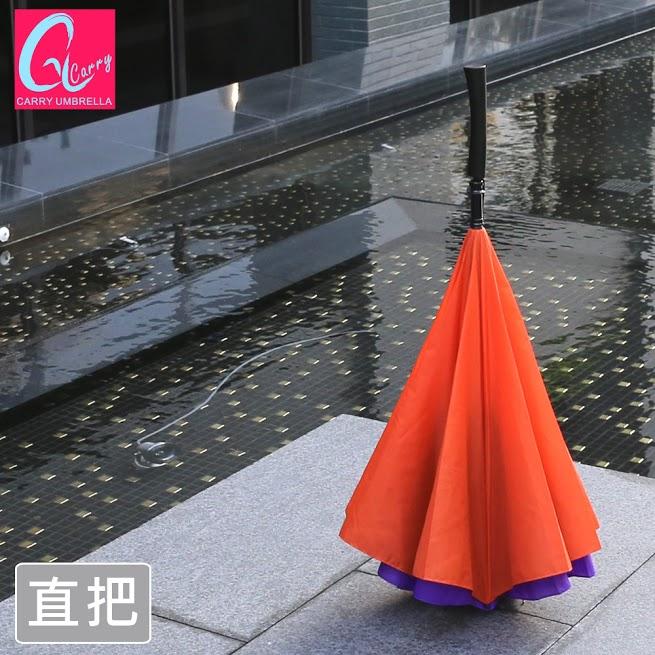 【專利正品】Carry 凱莉英倫風 反向傘(不滴水) 熱銷色 紫橘直把