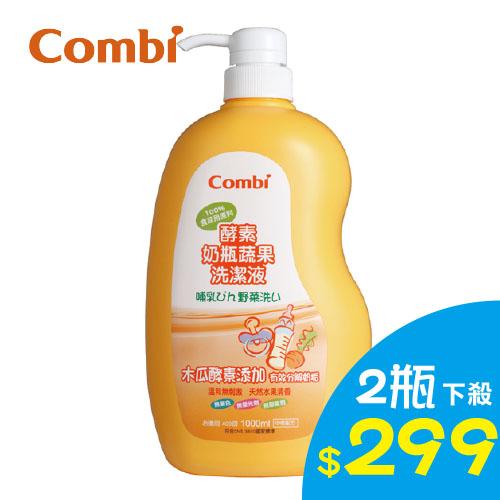 【安琪兒】【特價2罐$299】日本【Combi 康貝】酵素奶瓶蔬果洗潔液(1000ml)
