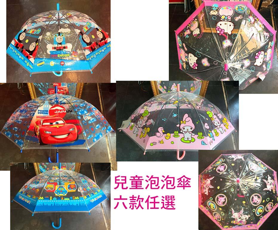 *購GO購*團購網 2015兒童雨傘 泡泡傘 透明傘 汽車 小火車 KT 美樂地 兔子款 限量發售
