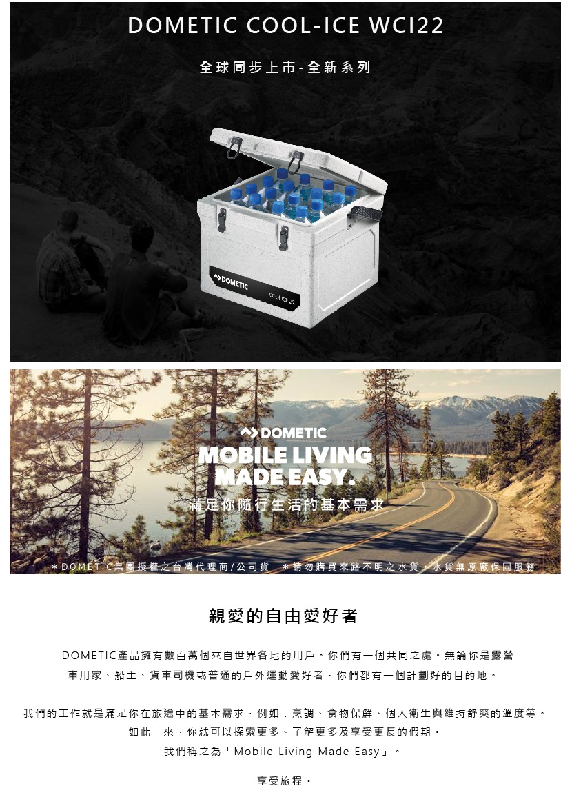 110/12/31前送360度夾扇~ DOMETIC WCI-22 可攜式 COOL-ICE 冰桶