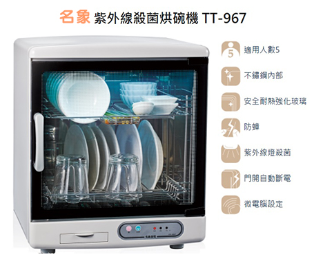 可烘奶瓶/茶具組~《名象》雙層紫外線烘碗機TT-967/TT967