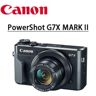 ★分期零利率★送32G 高速卡 + 復古相機包+清潔組+專用保護貼 Canon PowerShot G7X MARK II 2 G7X MK2 G7X2 二代 新機上市  1吋 感光元件 類單眼數位相..