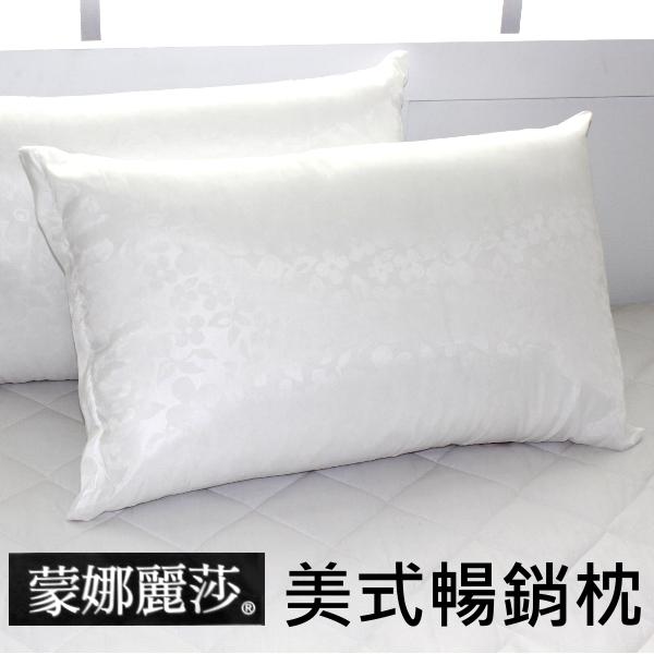 台灣製舒眠枕頭【蒙娜麗莎MONALISA 】軟硬適中 美式暢銷綿枕 MIT品質保證 清楚定位 有拉鍊可調整高度~華隆寢飾