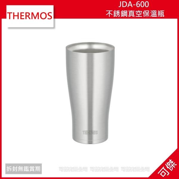 可傑 THERMOS 膳魔師 0.6L 不銹鋼真空保溫瓶 JDA-600 銀色