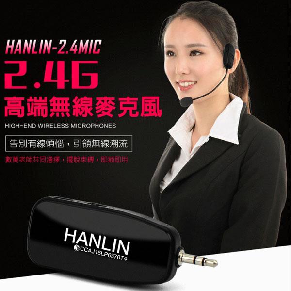 無線 80米 頭戴式 2.4G 麥克風 HANLIN-2.4MIC 正版 公司貨 隨插即用 免配對 干擾最少 滷蛋媽媽
